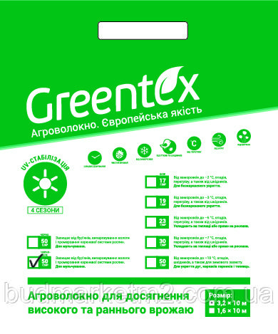 Агроволокно Greentex 50 г/м2 черно-белое (упаковка 3.2x10 м)