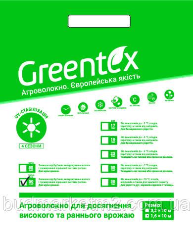 Агроволокно Greentex 50 г/м2 черно-белое (упаковка 1.6x10 м)