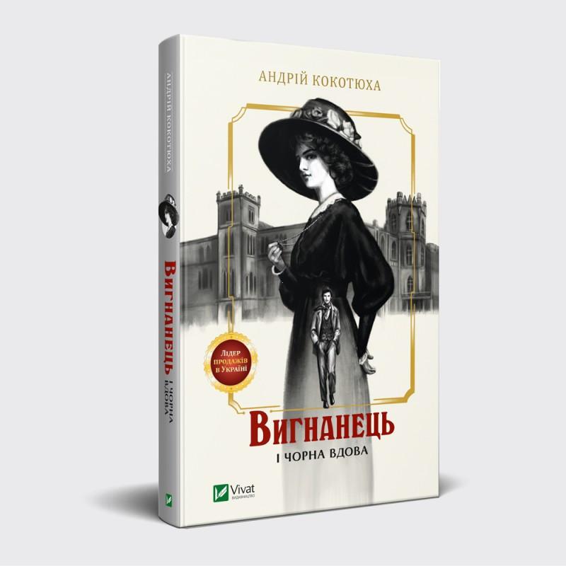 Книга Вигнанець і чорна вдова Андрій Кокотюха