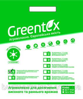 Агроволокно Greentex 50 г/м2 чорне (упаковка 3.2x10 м)