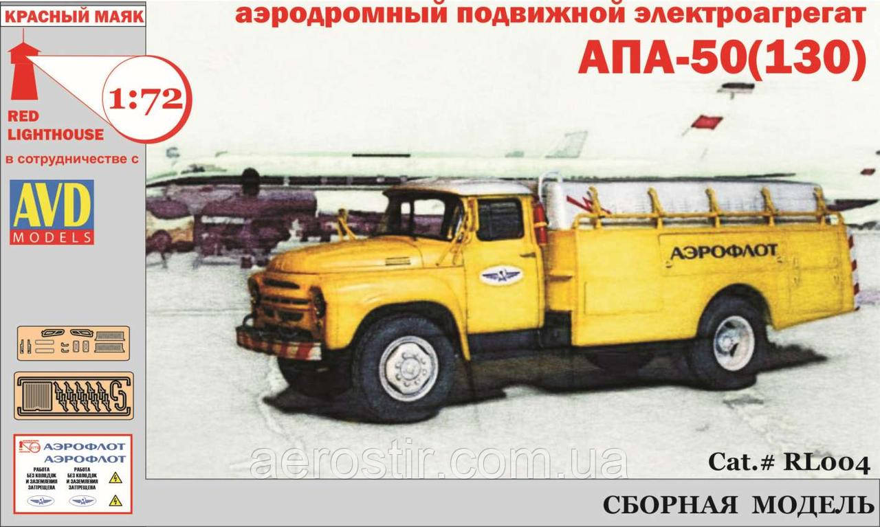Аэродромный подвижной электроагрегат АПА-50- [130] 1/72 AVDModels RL004