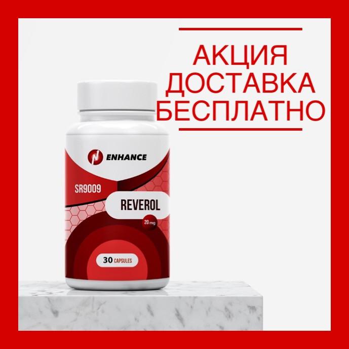 Reverol Enhance (SR9009) 20 мг, реверол