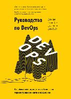 Книга Руководство по DevOps. Авторы - Джин Ким, Патрик Дебуа, Джон Уиллис, Джез Хамбл (МИФ)