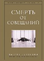 Книга Смерть от совещаний Бизнес-роман. Автор - Патрик Ленсиони (МИФ)