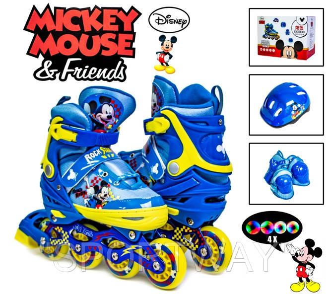 Ролики+защита+шлем Disney. Mickey Mouse. р.29-33;34-37. Все колеса светятся!