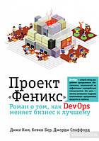 """Книга Проект """"Феникс"""". Роман о том, как DevOps меняет бизнес к лучшему. Авторы - Д. Спаффорд, К. Бер (Эксмо)"""