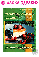 """Книга """"Живая кулинария. Том 2"""", Наталья Кобзарь"""