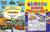 Комплект книг для дошкільнят «Техніка». Енциклопедія + розмальовка