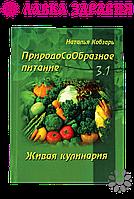 """Книга """"Живая кулинария. Том 1"""", Наталья Кобзарь"""
