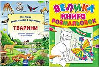 Комплект книг для дошкільнят «Тварини». Енциклопедія + розмальовка