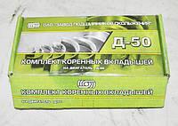 К-т вкладышей коренных Н1 50-1005100Б3-1