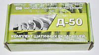 К-т вкладышей шатунных Н1 (Тамбов) 50-1004140А1