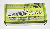 К-т вкладышей шатунных Н2 50-1004140А2