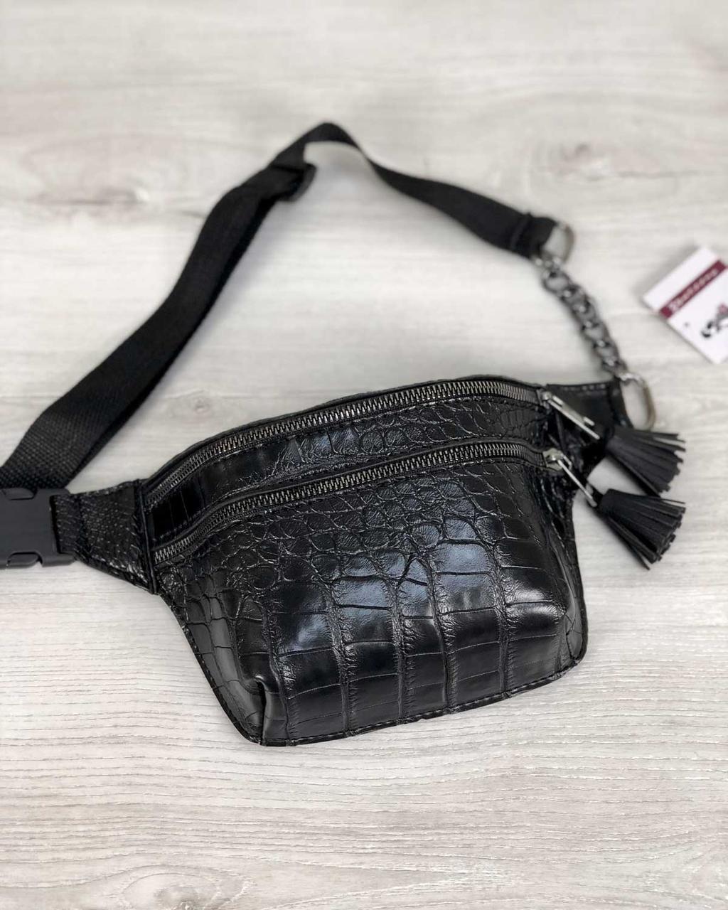 Женская стильная сумка на пояс под крокодила