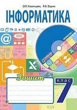 Богдан Робочий зошит Інформатика 7 клас Казанцева