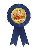 Медаль пластик юбиляр