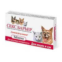 Секс-барьер - контрацпетивный препарат для собак и котов, таблетки