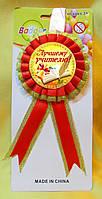 Медаль пластик лучшему учителю
