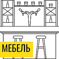 Мебель для пивного магазина