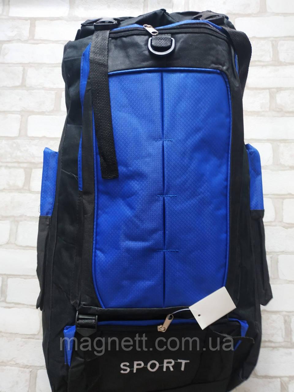 Туристический,походной дорожный рюкзак Sport 70 литров (синий)