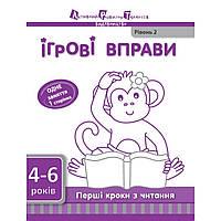 """Книжка A4 """"Ігрові вправи АРТ: Перші кроки з читаня. Рівень 2""""(20)"""