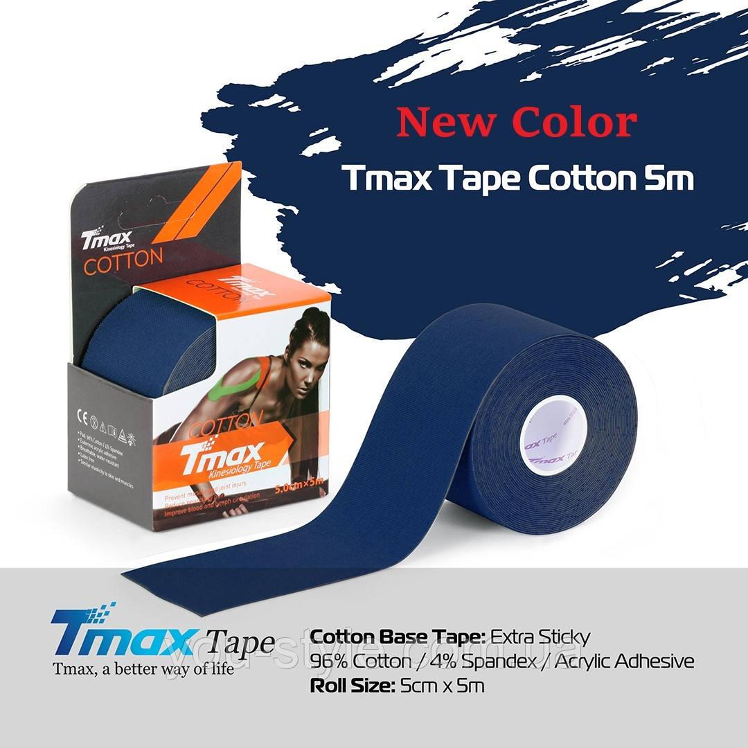 Кинезио тейп Tmax Tape 5см х 5м Тёмно-синий