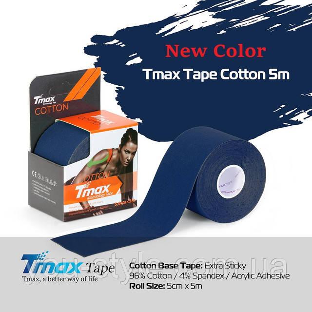 Кинезио тейп Tmax Tape Тёмно-синий