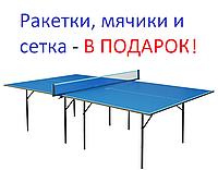 Теннисный стол Gk-1/Gp-1