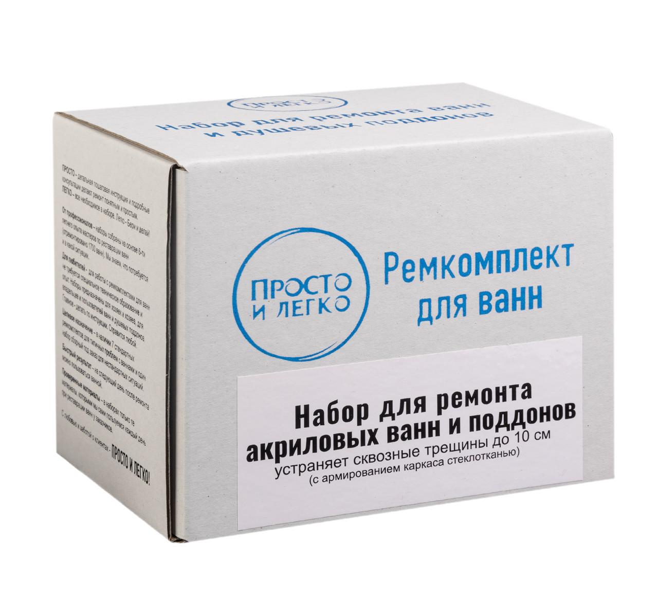 Ремкомплект для трещин акриловых ванн Просто и Легко 20 г SUN0840, КОД: 145157