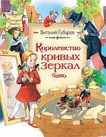 Королевство кривых зеркал Губарев В