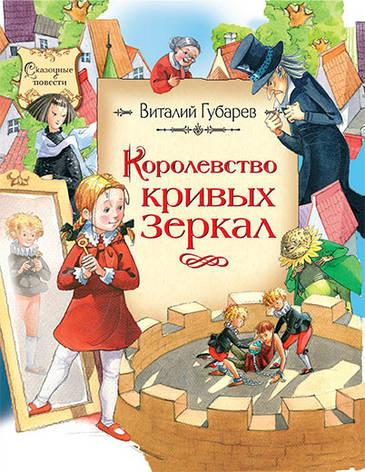 Королевство кривых зеркал Губарев В, фото 2