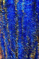 Мишура синяя (золотой кончик) , длина 1.5м, диаметр 100мм Харьков.