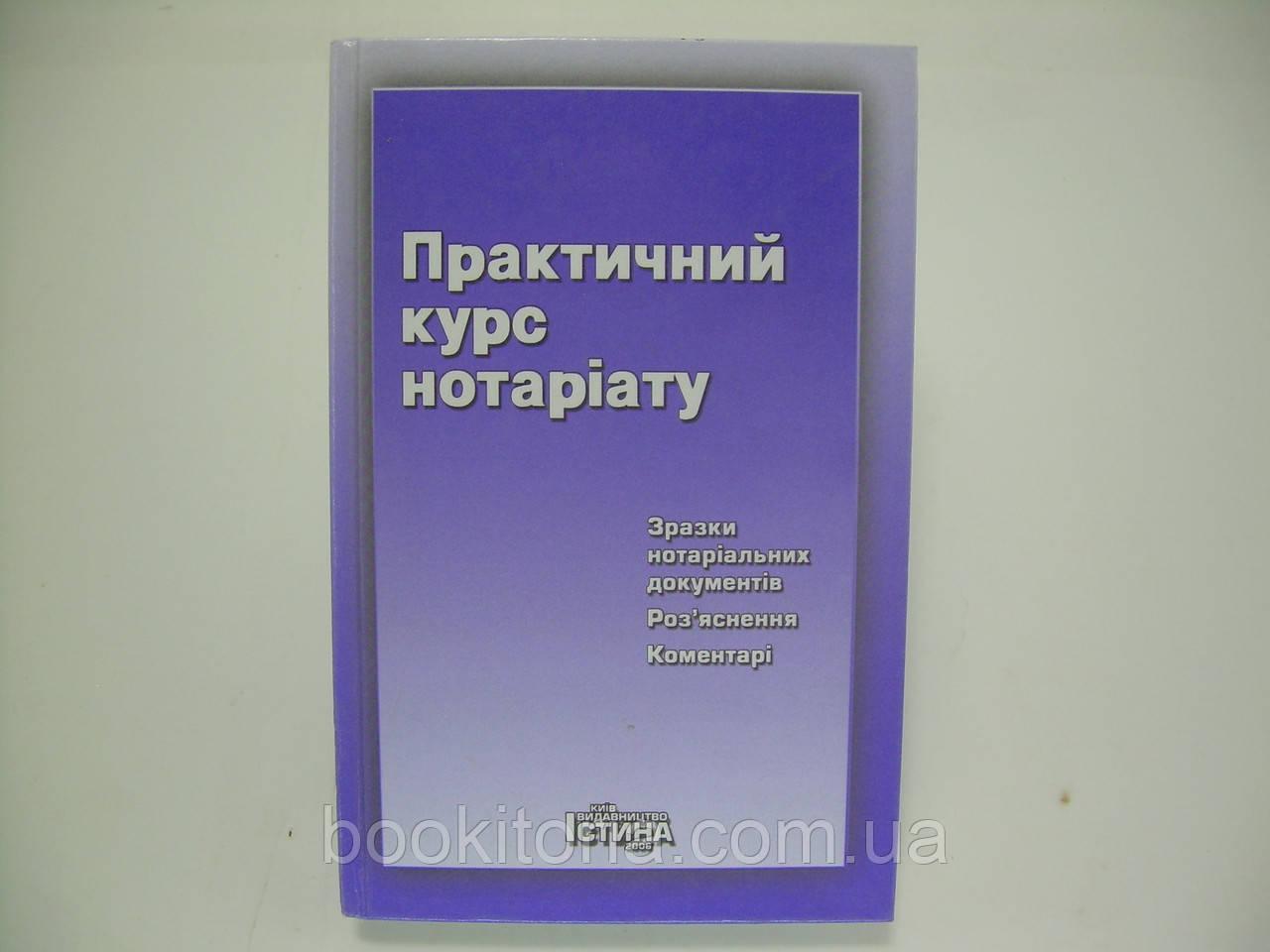 Практичний курс нотаріату (б/у).