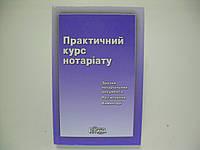 Практичний курс нотаріату., фото 1