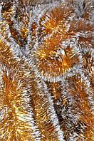 Мишура золотая (белый кончик) , длина 1.5м, диаметр 100мм Харьков.