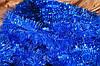 Мишура синяя  , длина 1.5м, диаметр 70мм Харьков.