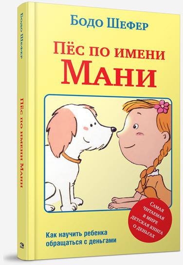 Пёс по имени Мани. Бодо Шефер.