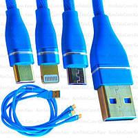 Шнур 3в1, штекер USB А - штекер miсro USB + штекер Iphone + штекер USB type C, сетка, 1м, синий