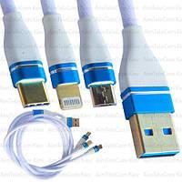 Шнур 3в1, штекер USB А - штекер miсro USB + штекер Iphone + штекер USB type C, сетка, 1м, белый