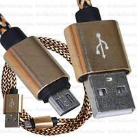 Шнур штекер USB А - штекер miсro USB (Samsung), сетка, 1м, золотистый