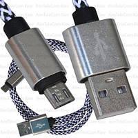 Шнур штекер USB А - штекер miсro USB (Samsung), сетка, 1м, белый