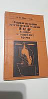 Очерки истории эстетической мысли в новое и новейшее время И.Шептунова, фото 1