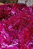 Мишура розовая , длина 1.5м, диаметр 50мм Харьков.