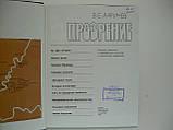 Ларичев В.Е. Прозрение (б/у)., фото 5