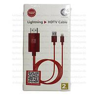 Шнур HDTV 2К, штекер iPhone linghting - штекер HDMI + штекер USB, 2м+1.2м, в коробке