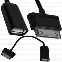 Шнур OTG, гнездо USB type A - штекер Samsung Tab, чёрный, 0.2м