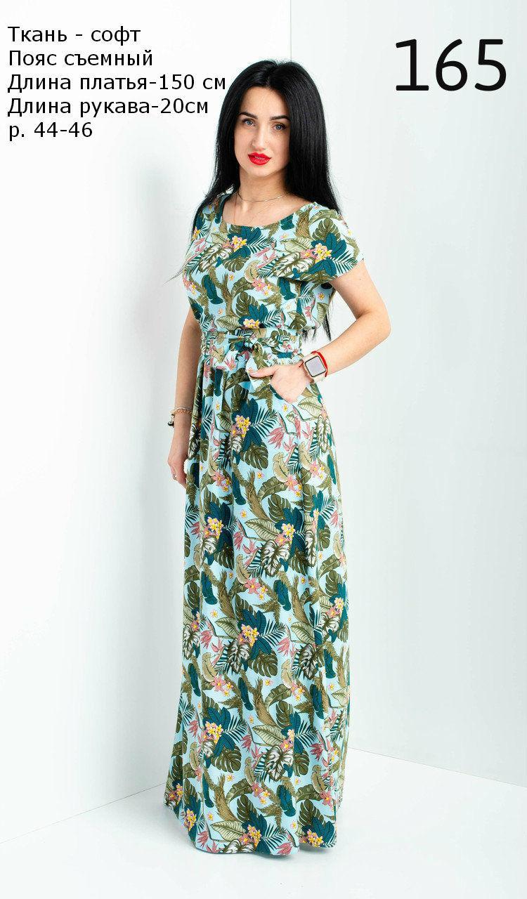 Платье летнее, длинное, с поясом, свободного кроя, ткань софт, 44-46