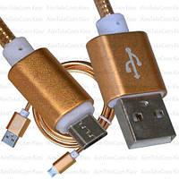 Шнур штекер USB А - штекер micro USB, 1м, метал.изоляция, золотисный в блистере