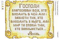 Схема  для вышивки бисером  '' Молитва входящого в дом'' (укр.)А4