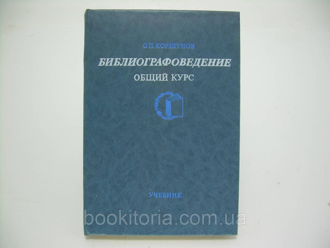 Коршунов О.П. Библиографоведение. Общий курс (б/у).